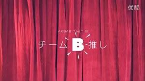VID48 - [PV]AKB48 - Team B Oshi.flv_snapshot_00.08_[2012.12.02_04.32.36]