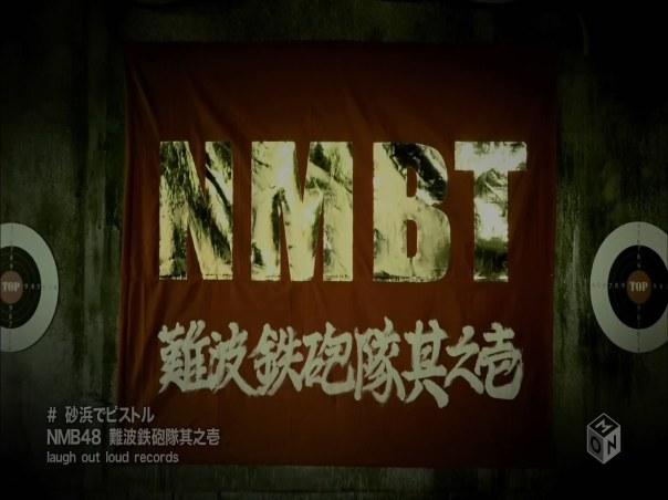 NMB48 Namba Teppoutai Sono Ichi - Sunahama de Pistol (5B1440x1080 h264 M-ON! HD_5D).ts_snapshot_02.07_[2013.02.04_16.48.06]
