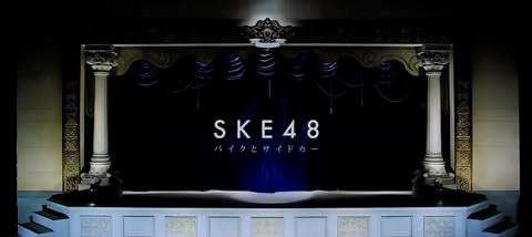 [PV]SKE48 - Bike to Sidecar.flv_snapshot_00.08_[2013.02.01_14.34.49]