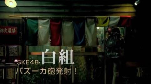 SKE48 - Bazooka Hou Hassha! (Shirogumi).mp4_snapshot_00.09_[2013.02.01_21.24.39]